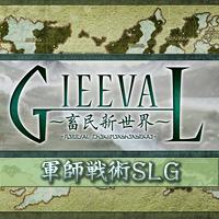 GIEEVAL(ギィーヴァル)~畜民新世界~