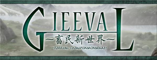 軍師戦術シミュレーションゲーム「GIEEVAL(ギィーヴァル)〜畜民新世界〜」