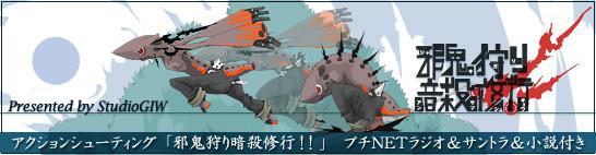 プチアクションシューティングゲーム「邪鬼狩り暗殺修行!!」
