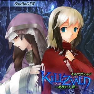 KILLZVALD(キルツヴァルド)~最後の人間~