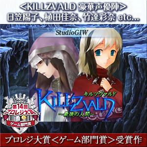 KILLZVALD(キルツヴァルド)〜最後の人間〜