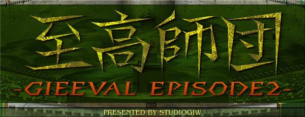 師団監督シミュレーションゲーム「至高師団-GIEEVAL EPISODE2-」