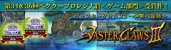 「ヴァスタークロウズ3〜神界の龍師〜」