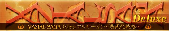 愚民洗脳戦略ゲーム「VAZIAL SAGA(ヴァジアルサーガ)〜愚民化戦略 Deluxe〜」
