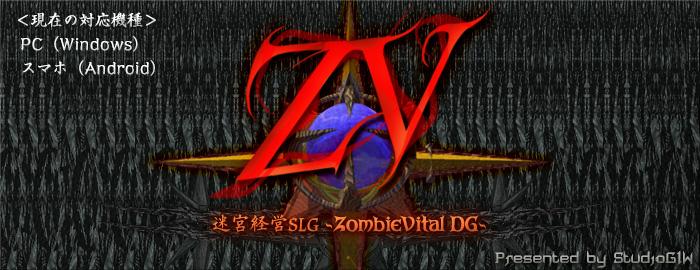 「迷宮経営SLG -ZombieVital DG-」